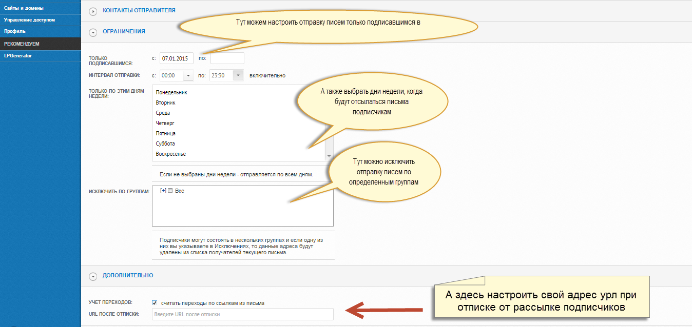 Практика работы с автоматическими письмами в системе justclick